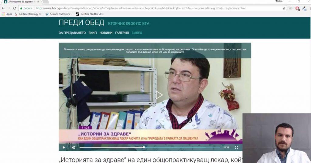 Коментар на д-р Стефан Митев за хомеопат в национален ефир