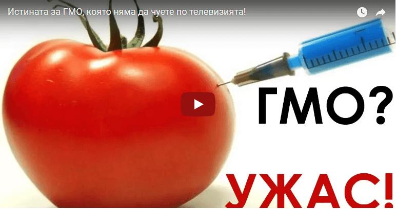 Истината за ГМО, която няма да чуете по телевизията