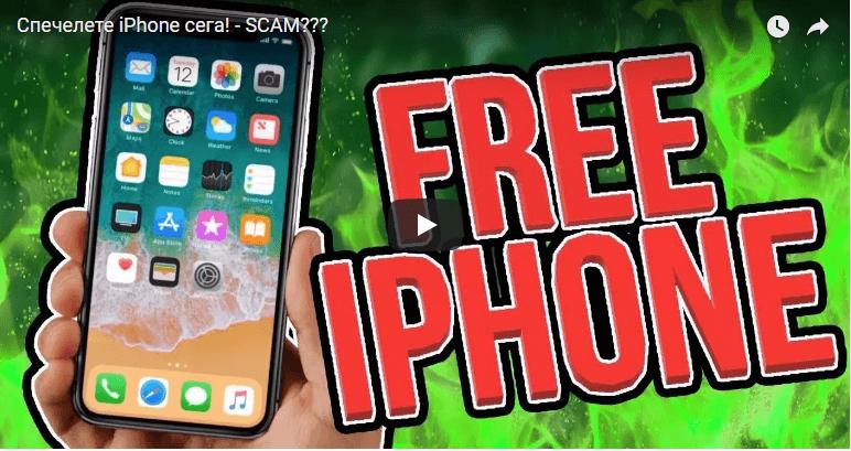 Спечелете iPhone сега! – SCAM???