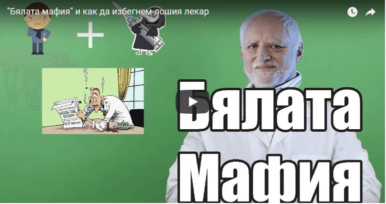 """""""Бялата мафия"""" и как да избегнем лошия лекар"""