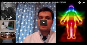 Поредната шарлатанска псевдонаука - медицинска РАДИЕСТЕЗИЯ