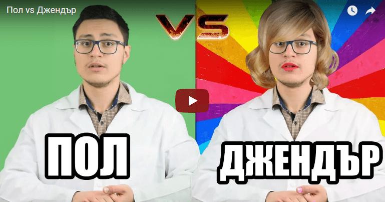 Пол vs Джендър