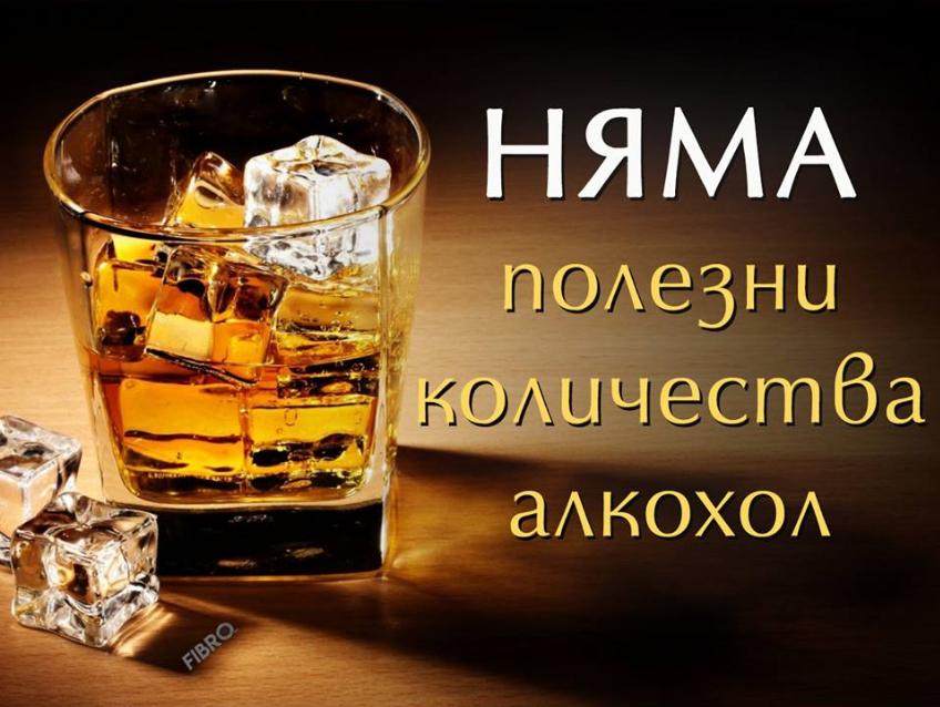 Полезен ли е алкохолът?