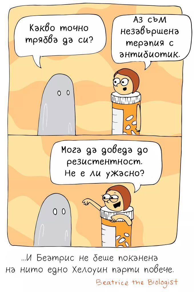 Хелоуин костюм