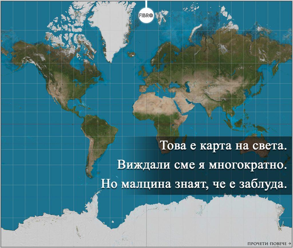 всички карти на света са изкривени