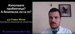 клип на д-р Митев за пробиотици