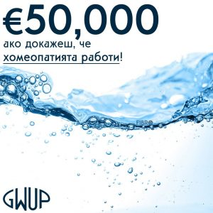 50 000 евро, ако докажеш, че хомеопатията работи