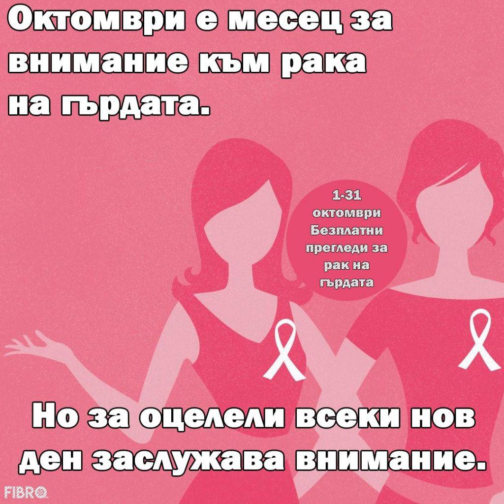Октомври месец - рак на гърдата