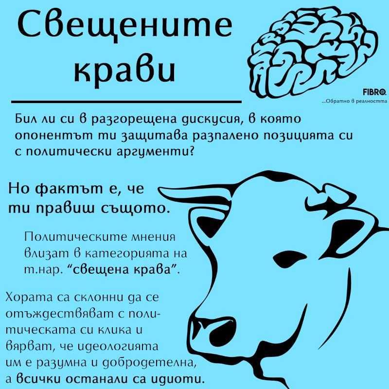 свещените крави - мотивирана аргументация