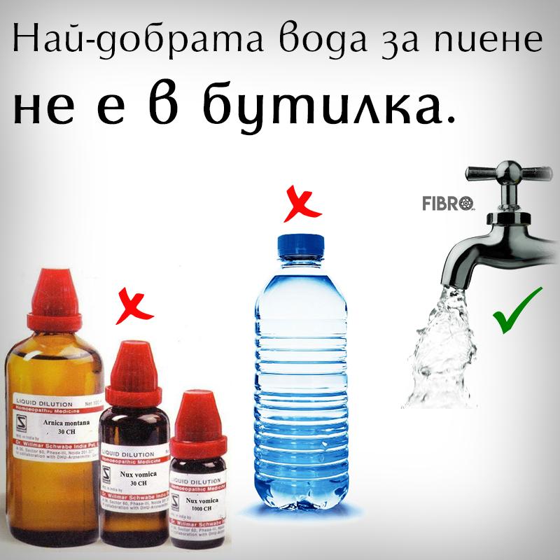 Чешмяната вода е най-добра за пиене