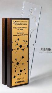 ФИБРО награда