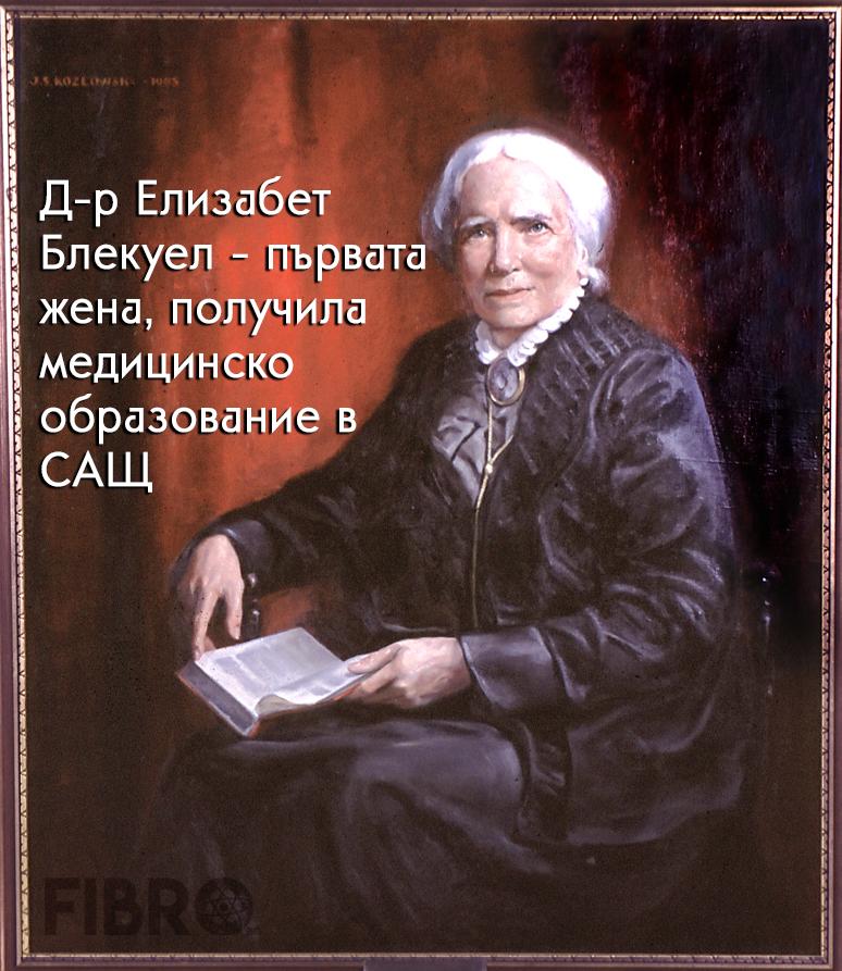Д-р Елизабет Блеклуел