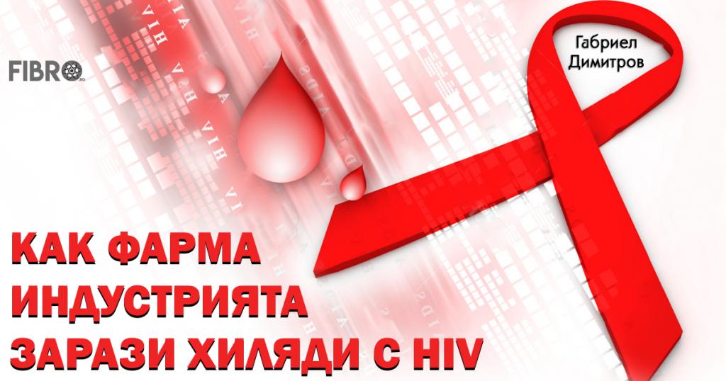вирусът HIV