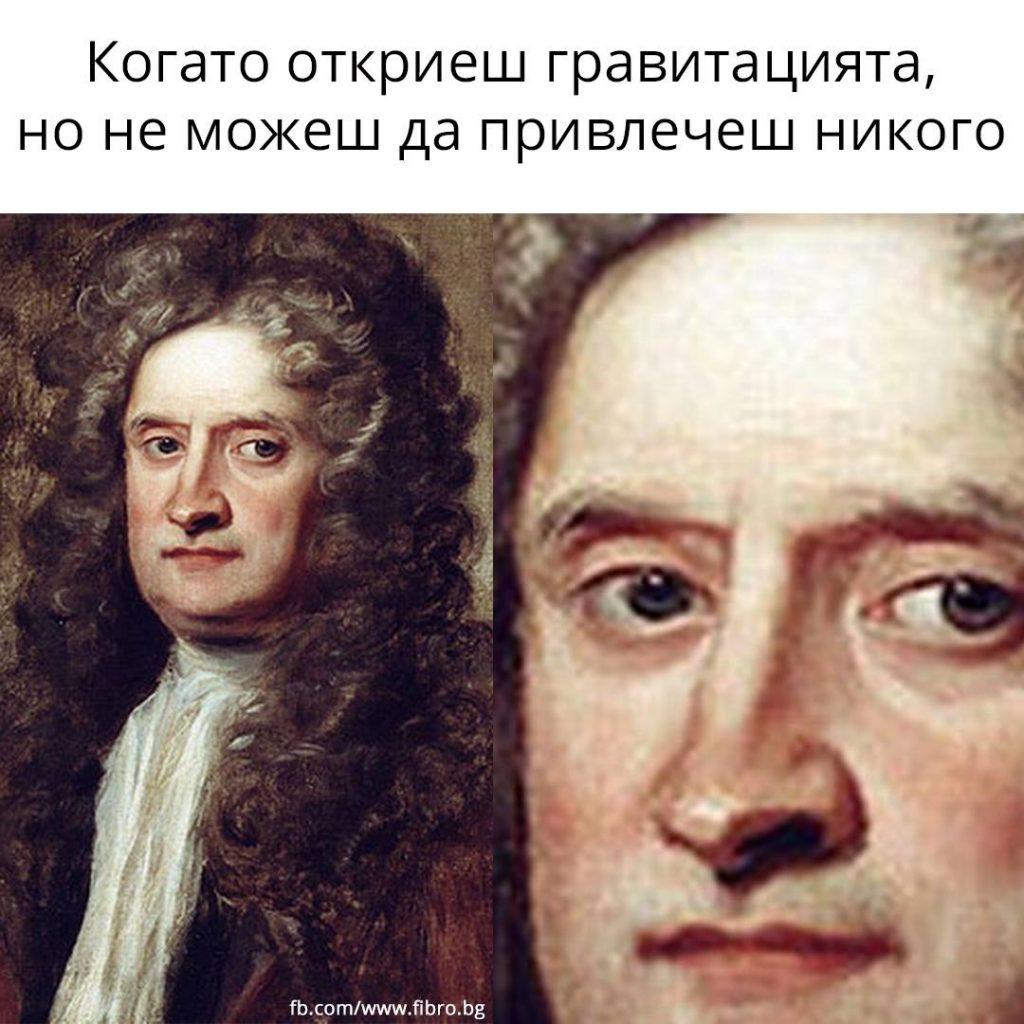Нютон не искал жени