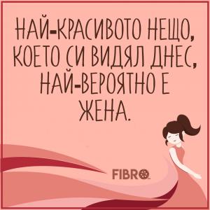 8 март - ден на жената и на майката