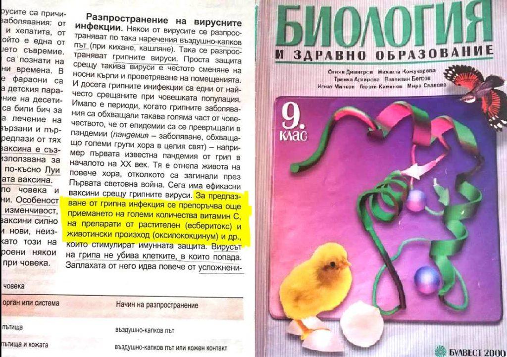 Учебник за подготовка по биология