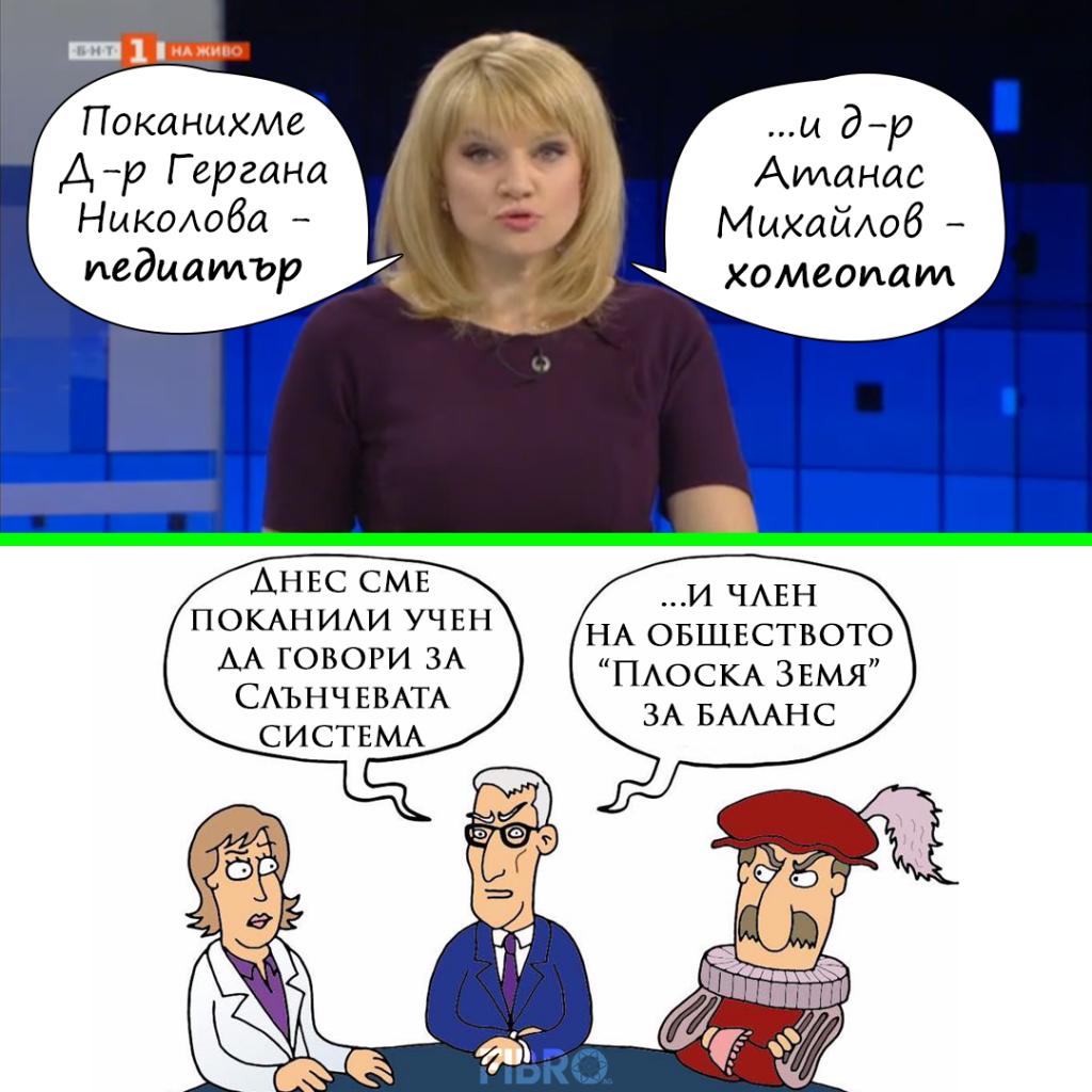 Грешката на БНТ да покани хомеопат е характерна за жълти медии