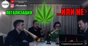 За или против легализацията на марихуаната?