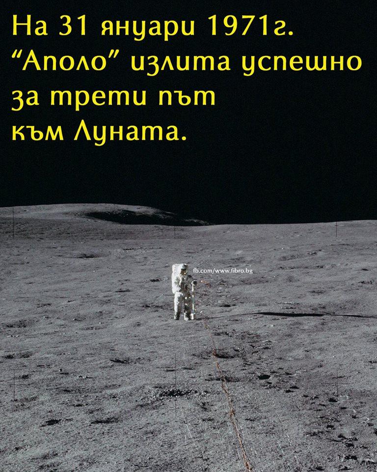 Трета успешна мисия към Луната – Аполо 14
