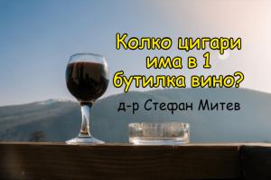 Колко цигари има в 1 бутилка вино -доктор-Митев