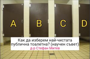 избор на чиста публична тоалетна