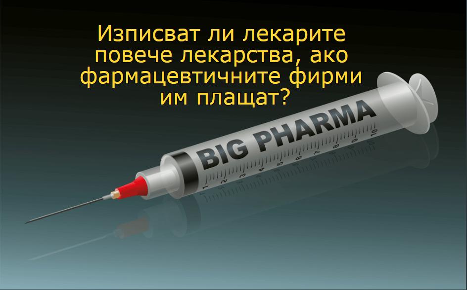 плащания от фармацевтичните фирми към лекари и разходи за лекарства