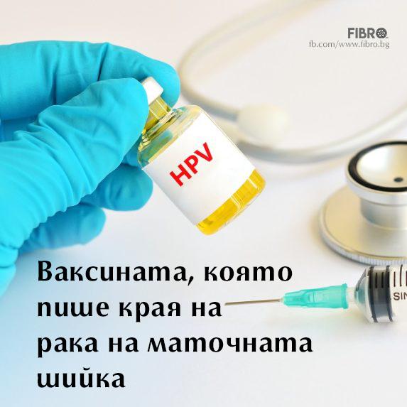 Сложи HPV ваксина, спаси жена.