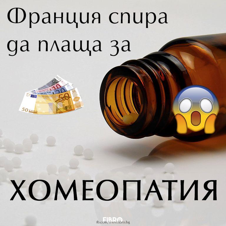 Франция спира да плаща за хомеопатия