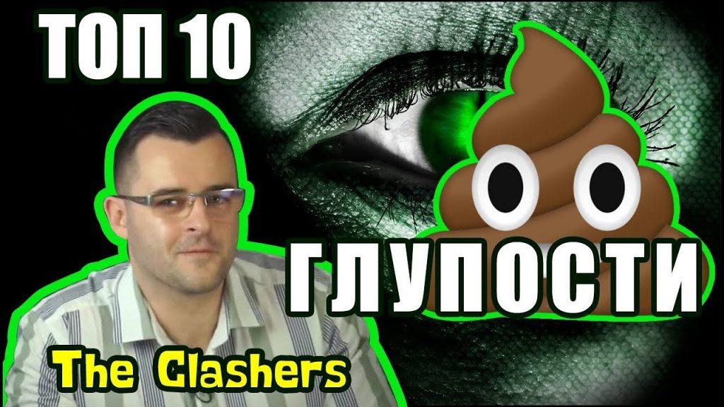 Топ 10 глупости от The Clashers