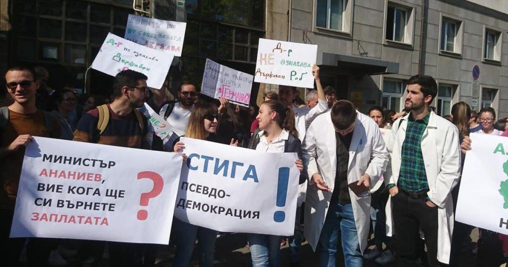Специализанти на медицински протест