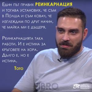 Тото за реинкарнацията при Стойчо Керев