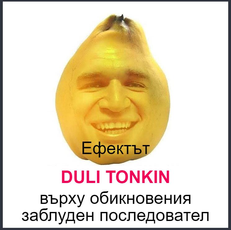 ефектът Дюли Тонкин